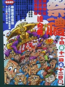 神田・末廣・松島神社の連合祭